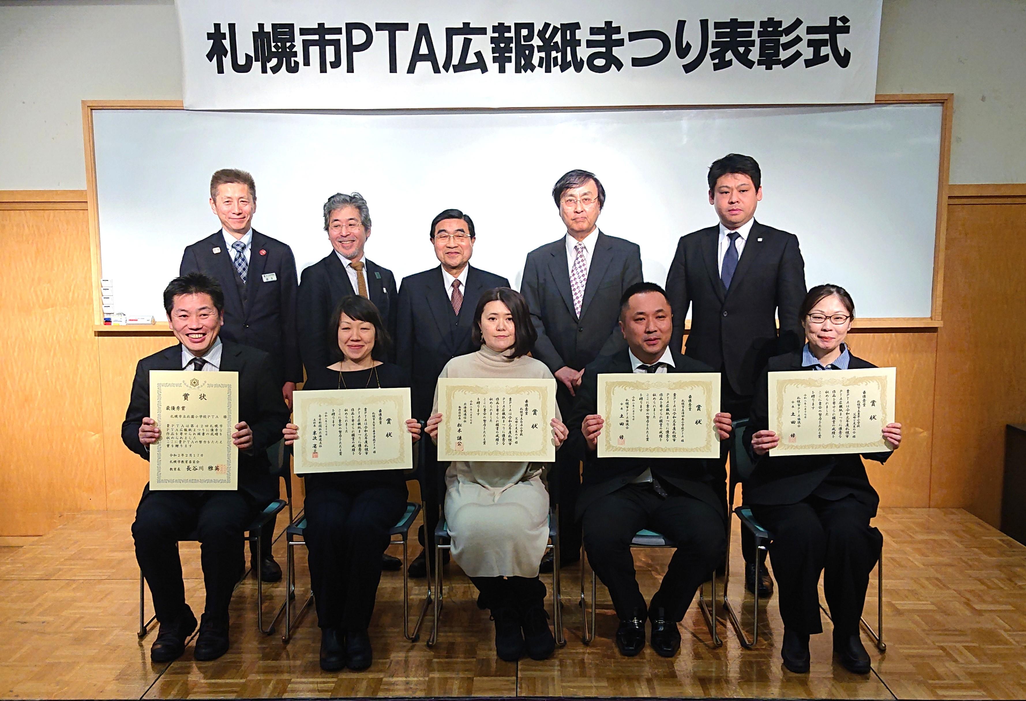 委員 札幌 会 教育