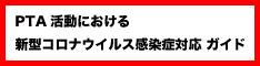 PTA活動における新型コロナウイルス感染症対応ガイド