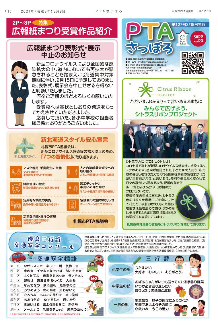 市 ホームページ 札幌 札幌市のホームページ制作会社7選【北海道でHP作成】Web制作会社【2021年】